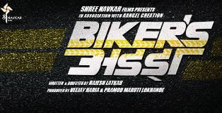 Bikers Adda - 2015 Cover